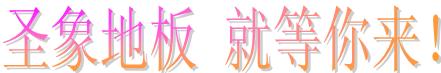 QQ截图20150527160447.png