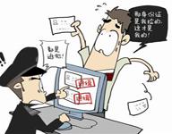 冒用逃犯身份证上网惹来警察