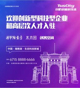启迪科技城水木园