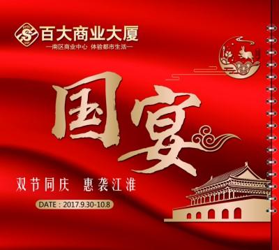 百大商业大厦68周年国庆聚汇