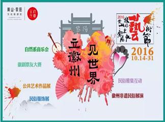 2016黄山黎阳旅游文化艺术节等你来嗨【广告】<