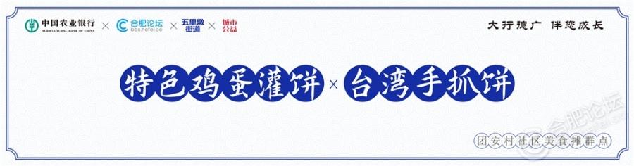 4特色鸡蛋灌饼台湾手抓饼设计图.jpg