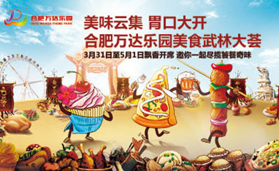 【广告】3月31日 万达乐园美食武林大荟来啦