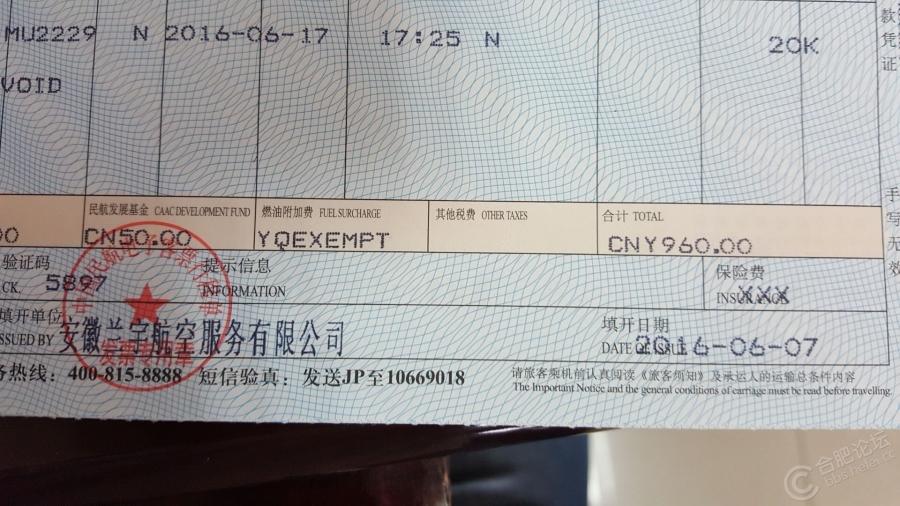 我6月17日成都飞合肥,机票是兰宇订的,承诺接机,让人意外的是,接