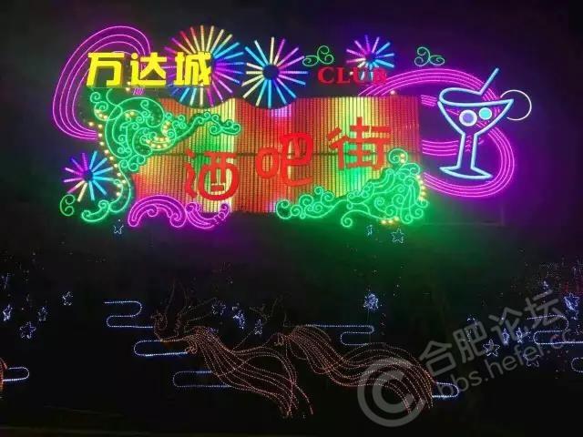 万达茂酒吧街.jpg