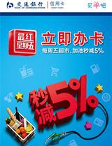 最红星期五超市加油立减5%