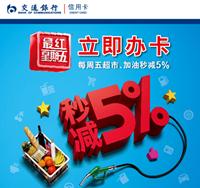 交行最红星期五超市、加油立减5%!
