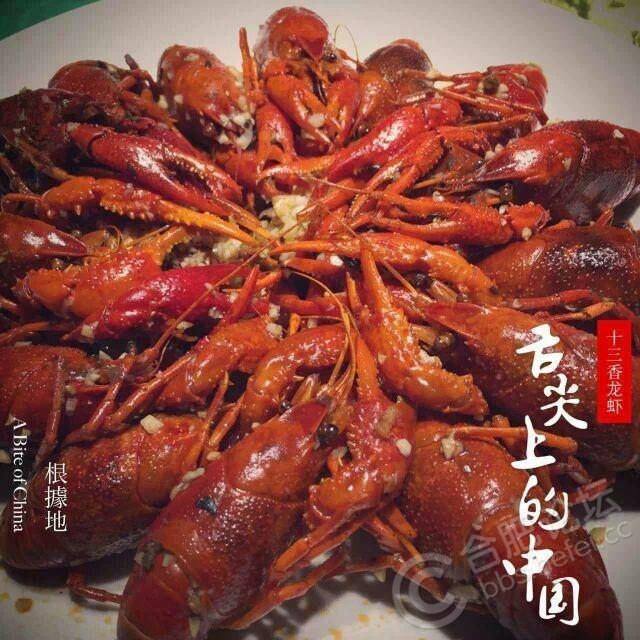 根据地之舌尖上的龙虾-十三香龙虾.jpg