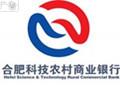 合肥科技农村商业银行