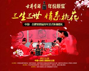 合肥第四届青年汉式集体婚礼