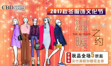 百大CBD秋冬服饰文化节闪耀启幕