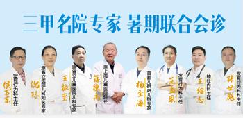 合肥天使儿童医院,邀请京、沪、皖三甲名院儿科专家联会会诊