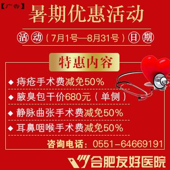 【优惠】友好医院暑期特惠活动开始啦!