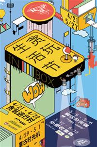 """华润万象城:大开""""玩""""界!引领霸都最HOT的贪玩生活节"""