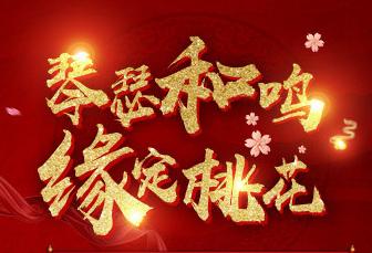 合肥第五届青年汉式集体婚礼招募启动