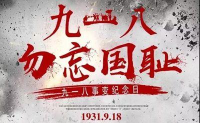 九 ・ 一八!每个中国人都要铭记的日子!