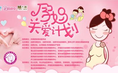 """中国・合肥""""孕妈徽章""""--孕妈关爱计划"""