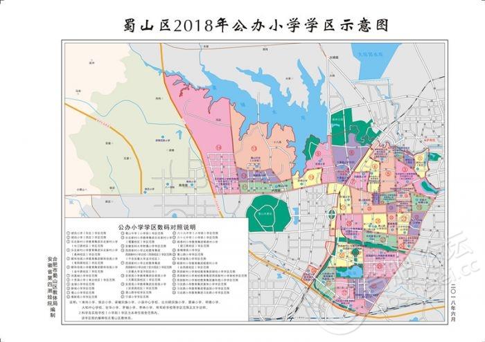 合肥蜀山区2018年公办小学学区示意图.jpg