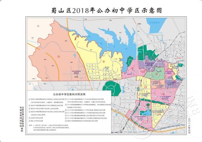 合肥蜀山区2018年公办初中学区示意图.jpg