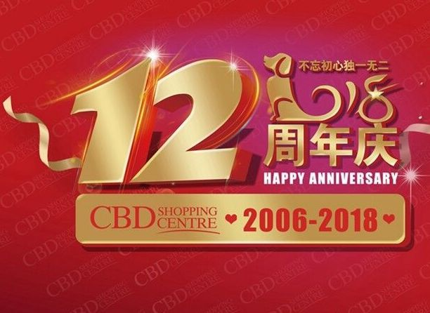 百大CBD购物中心12周年店庆:震撼来袭!