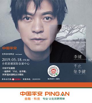 中国平安邀您一起聆听「不止,是李健」世界巡回演唱会合肥站