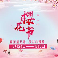 2018非遗园樱花节·本命年游客免费