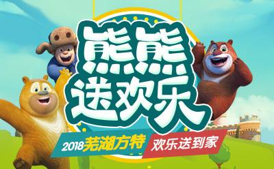 【广告】芜湖方特欢乐送到家活动开始报名啦!