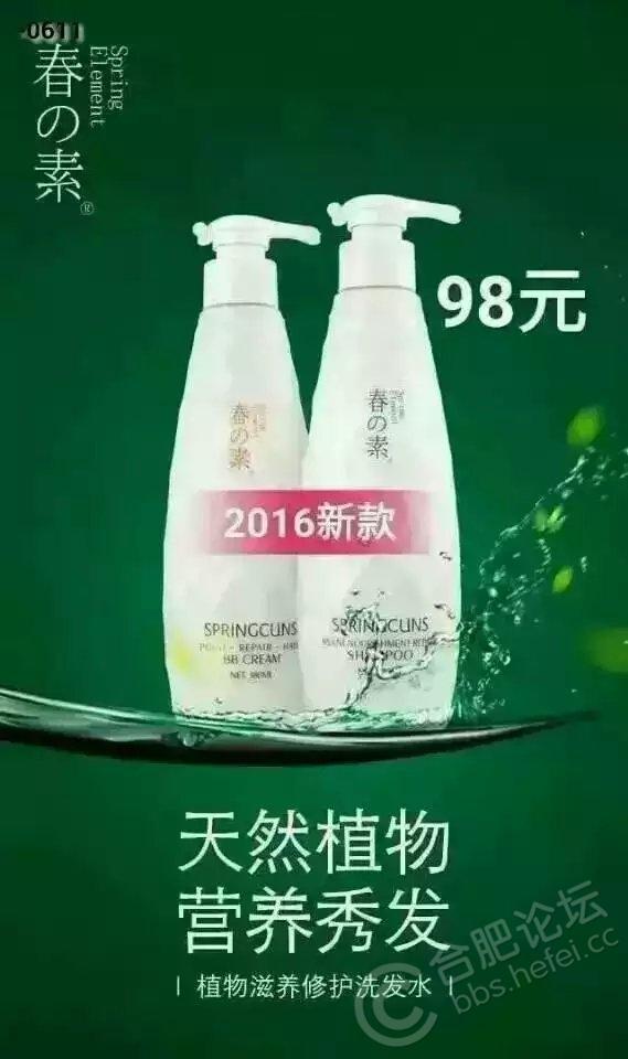 你知道春素洗发水好用吗
