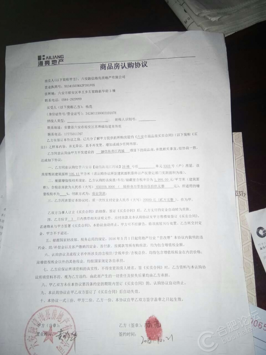 六安融信海亮江湾城疑存在欺骗诱导行为
