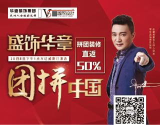 盛饰华章 团拼中国——拼团装修直返50%