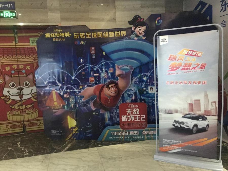 为梦想T速 江淮瑞风S4梦想之旅——北京赛车规则与奖金观影团圆满结束~