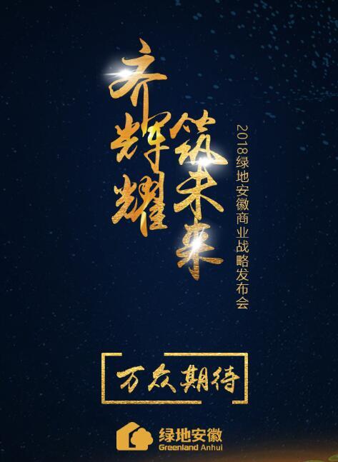 2018绿地安徽商业战略发布会