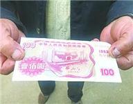 百元国库券24年后换133元