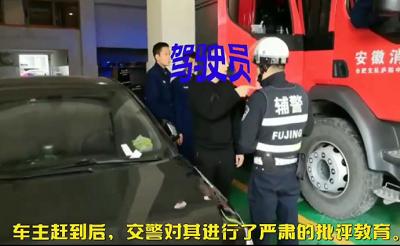 轿车堵住消防车出警,滑轮移走后交警顶格处罚