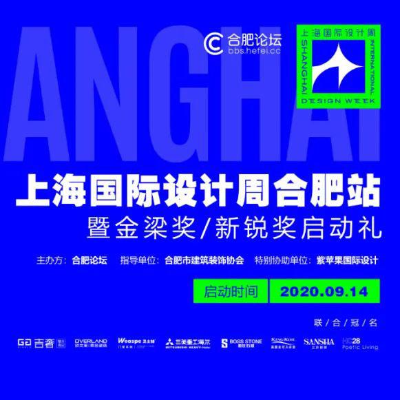 回顾|上海国际设计周合肥站启动礼圆满落幕!