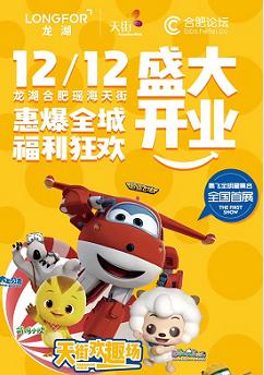 龙湖合肥瑶海天街12月12日盛大开业