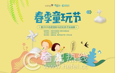 春季童玩节暨2019合肥国际马拉松亲子加油赛
