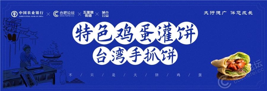 4特色鸡蛋灌饼台湾手抓饼设计图2.jpg