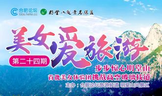 《美女爱旅游》美女体验团挑战明堂山玻璃栈道【广告】