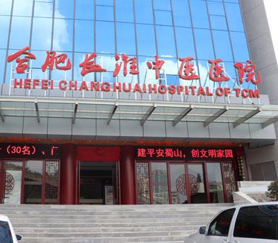 合肥长淮医院即将盛大开业