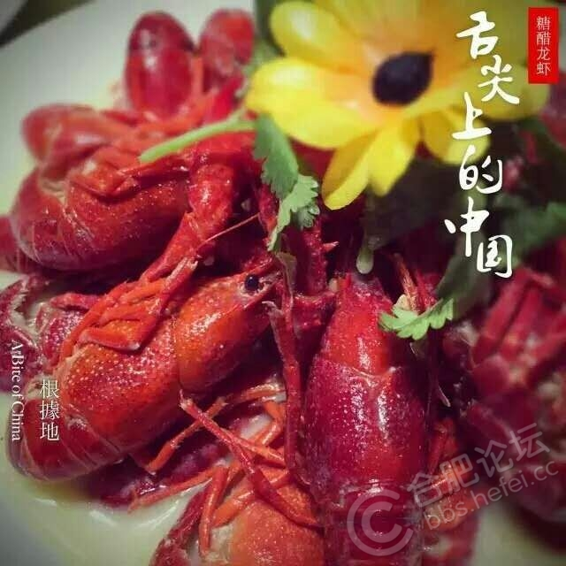 根据地之舌尖上的龙虾-糖醋龙虾.jpg