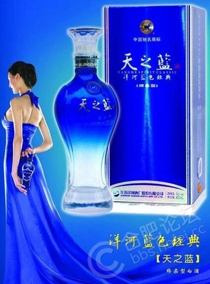 洋河天之蓝徽记易卖酒