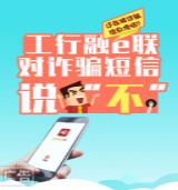 工银融e联,对诈骗短信说不!(广告)<