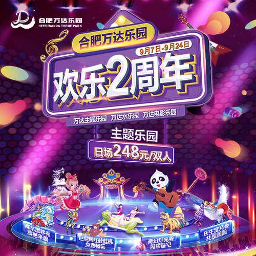 合肥万达乐园2周年庆欢乐来袭!