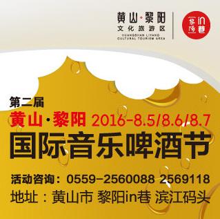 黎阳国际音乐啤酒节8月开喝
