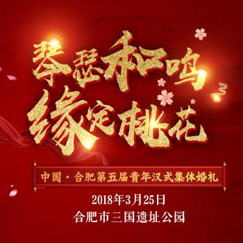 合肥第五届青年汉式集体婚礼报名开始啦!