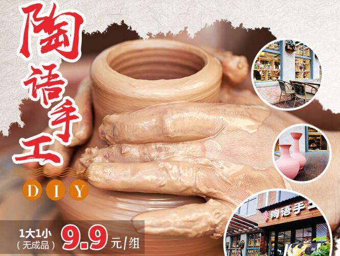 【陶语手工】超值9.9元起!用陶泥演绎久远而现代的指尖生活表现艺术~