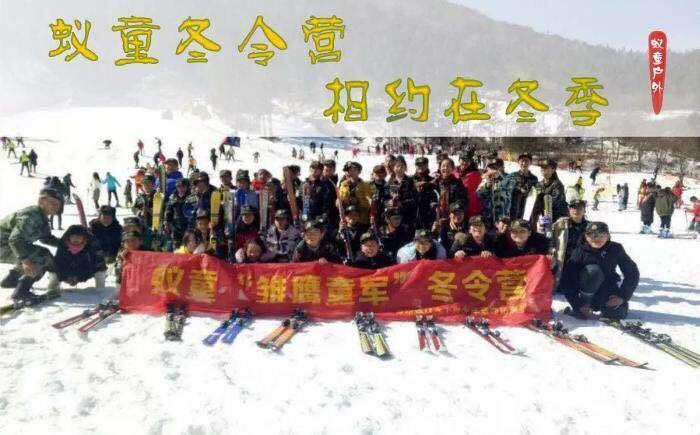 【冬令营】相约在冬季|5天4夜(玻璃栈道、弓箭、滑雪、篝火晚会......)