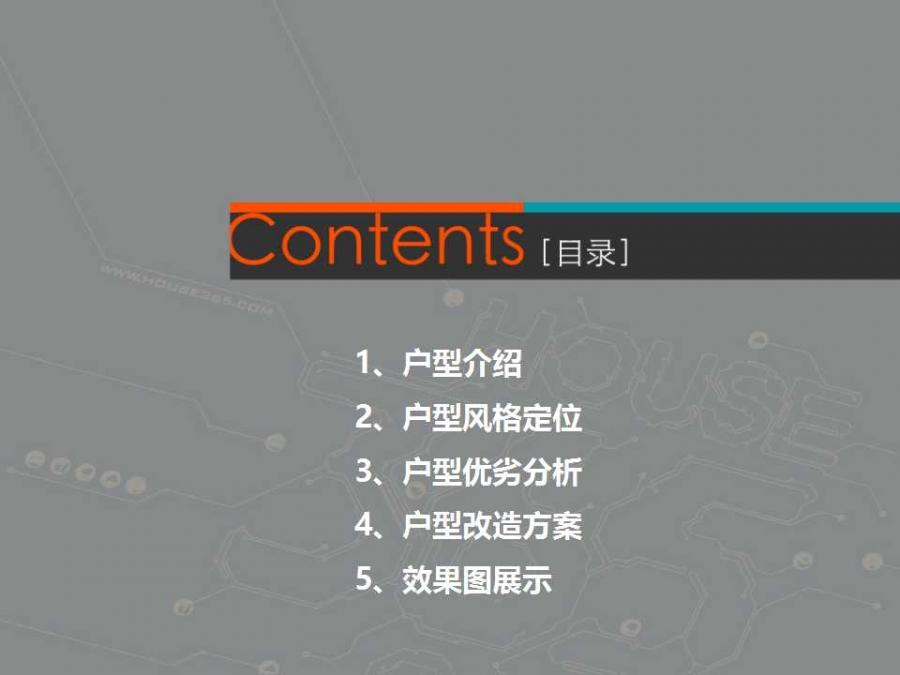 湖山源著100平装修效果图/户型图/设计方案/户型解析