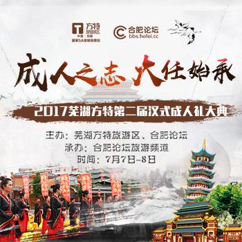 2017芜湖方特第二届汉式成人礼大典招募中!!!